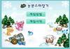 Game Chơi ném tuyết 8