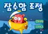 Game Tàu ngầm phiêu lưu 1